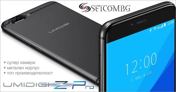 UMIDIGI Z Pro - атрактивен смартфон от метал с две задни Sony камери и 10-ядрен процесор