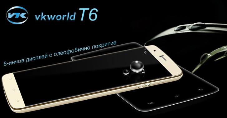 VKworld T6 - голям, 6-инчов 4G смартфон с олеофобично покритие