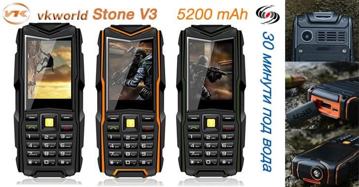 VKworld Stone V3 - брутално здрав телефон за екстремни условия