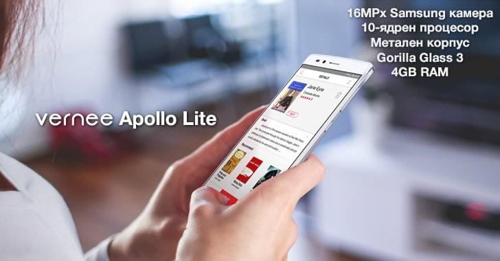 Vernee Apollo Lite - най-евтиният 10-ядрен смартфон