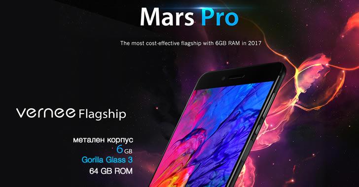 Vernee Mars Pro - мощен метален смартфон с 6GB RAM