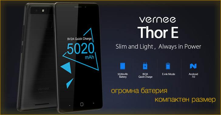 Vernee Thor E - смартфон с огромна, 5020mAh батерия и лек, тънък корпус