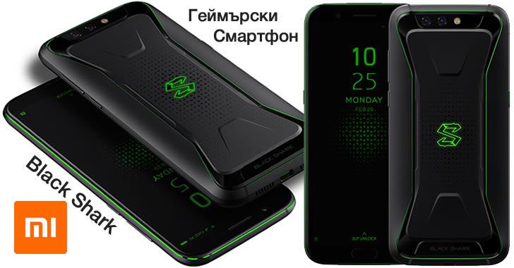 Xiaomi Black Shark - най-добрият смартфон за игри