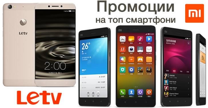 Разпродажба на Xiaomi и LeTV топ смартфони