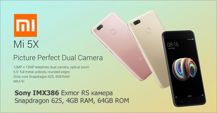 Xiaomi Mi 5X - смартфон с топ камера Sony IMX386, 4GB RAM, 64GB ROM и Snapdragon 625