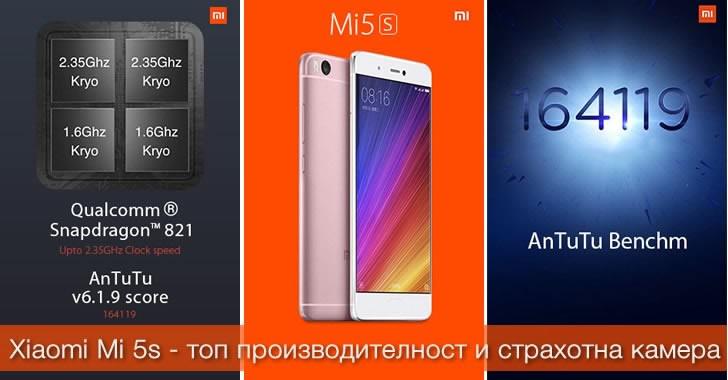 Xiaomi Mi 5S с 4GB RAM и 128GB ROM за Свети Валентин