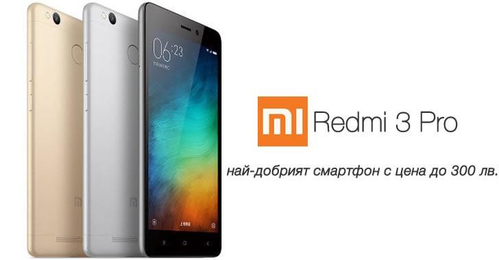 Xiaomi Redmi 3 Pro - новият смартфон има повече RAM и вградена флаш памет, с добавен четец на отпечатъци, а цената е по-ниска