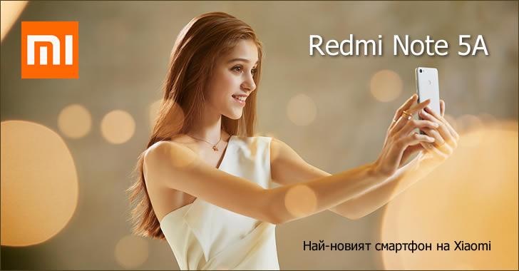 Xiaomi Redmi Note 5A - най-новият смартфон на китайската топ марка