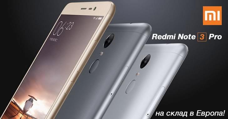 Xiaomi Redmi Note 3 Pro вече е на склад в Европа