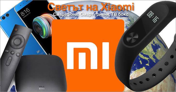 Интересни Xiaomi смартфони, гривна и аксесоари с намалени цени