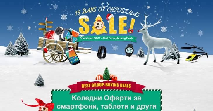 15 дни Коледа - намаления на смартфони, таблети и какво ли още не в Everbuying