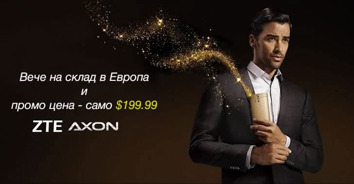 ZTE Axon - топ смартфон с огромно намаление на склад в Европа
