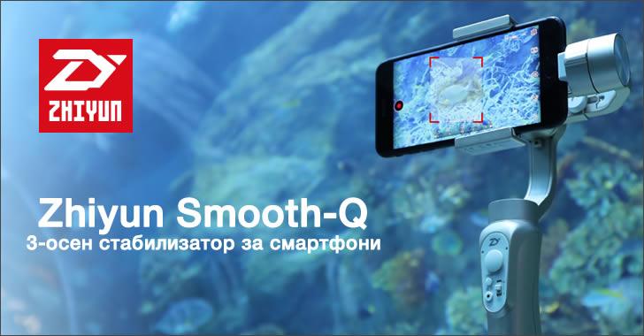 Zhiyun Smooth-Q 3-Axis Handheld Gimbal Stabilizer