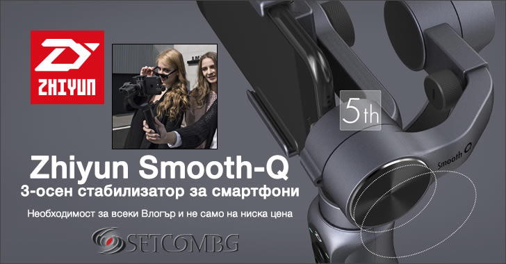 Zhiyun Smooth-Q - електронен стабилизатор за смартфони