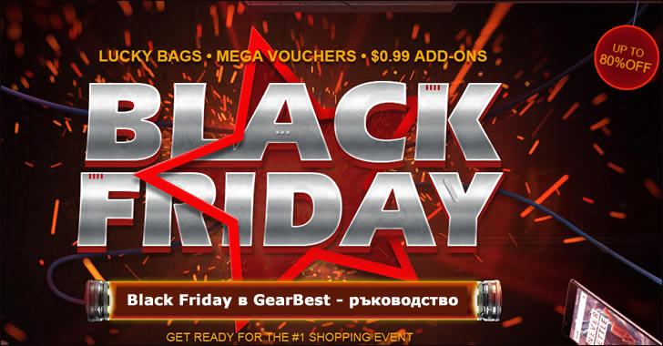 Ръководство за Black Friday в GearBest