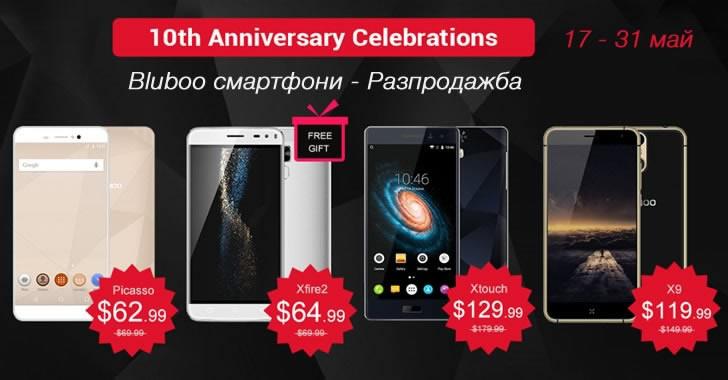 Bluboo смартфони на намалени цени
