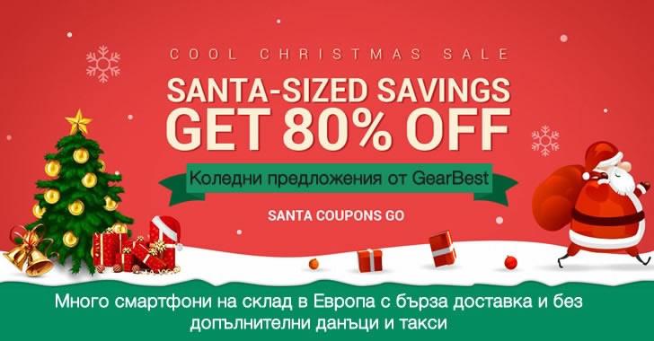 Коледна разпродажба в европейския склад на GearBest