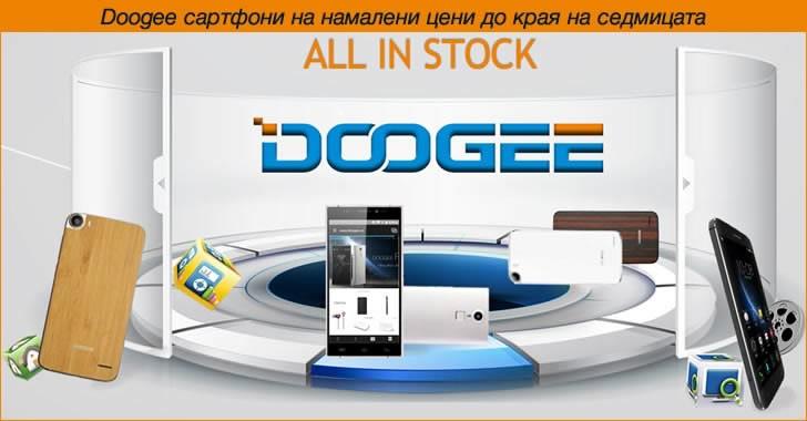 Doogee смартфони с намалени цени до края на седмицата