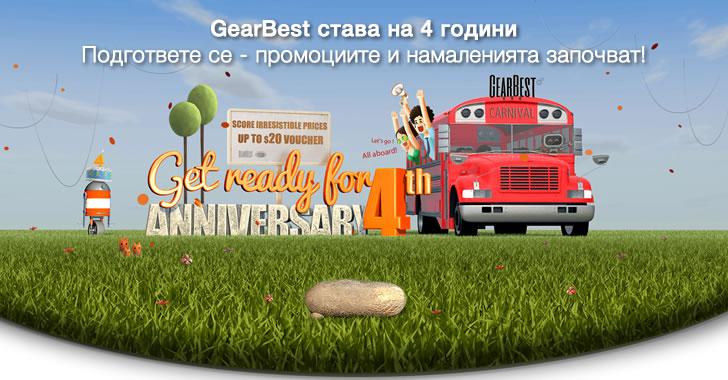 Промоции и Намаления по случай 4-тия рожден ден на GearBest