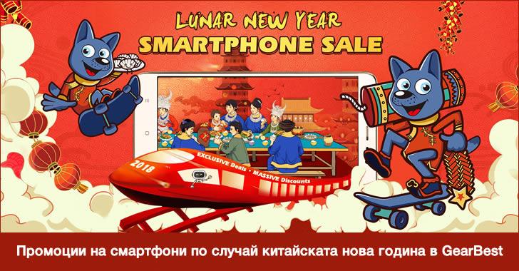 Промоции на смартфони по случай китайската нова година