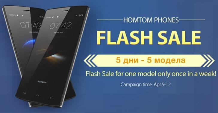 Разпродажба на Homtom смартфони - 5 дни, 5 модела