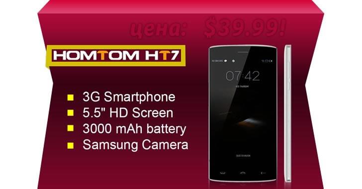 HOMTOM HT7 - смартфон с 5.5-инчов дисплей и Android 5.1 за $40