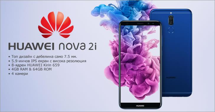 Huawei Nova 2i - топ характеристики и дизайн на бюджетна цена