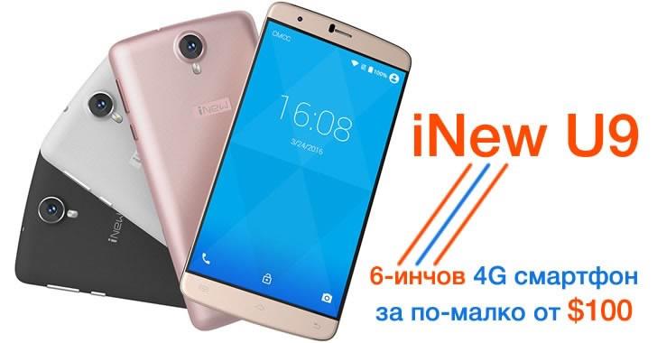 iNew U9 - евтин 4G смартфон с 6-инчов дисплей
