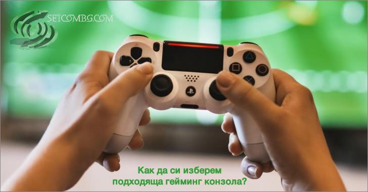 Как да си изберем подходяща гейминг конзола?