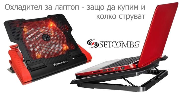 Охладители за лаптопи - задължение през лятото