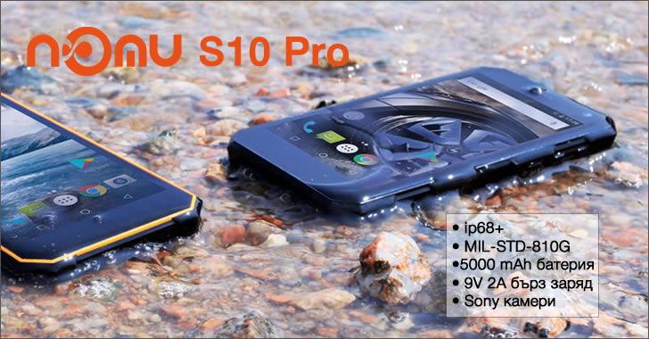Nomu S10 Pro - брониран смартфон с огромна батерия