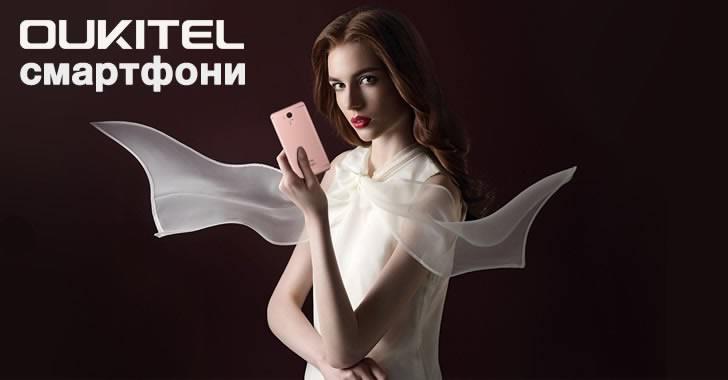 Февруарски промоции на Oukitel смартфони