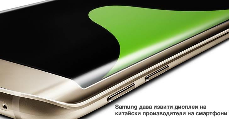 Samsung дава уникалния си двойно извит дисплей от Galaxy EDGE на китайски производители