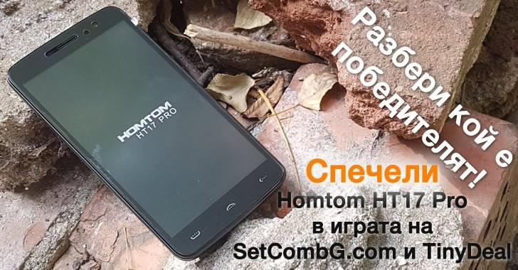 Кой спечели Homtom HT17 Pro от томболата на SetCombG и TinyDeal?