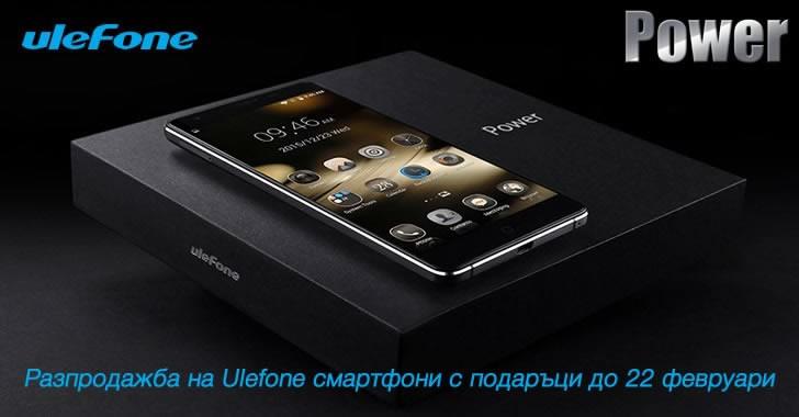 Промоции на Ulefone смартфони до 22 февруари