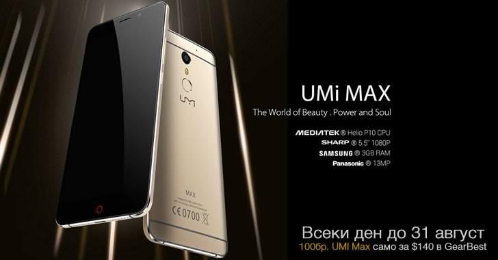 UMi Max - 5.5-инчов смартфон с Gorilla Glass 3 защита, 8-ядрен Helio P10 и 3GB RAM