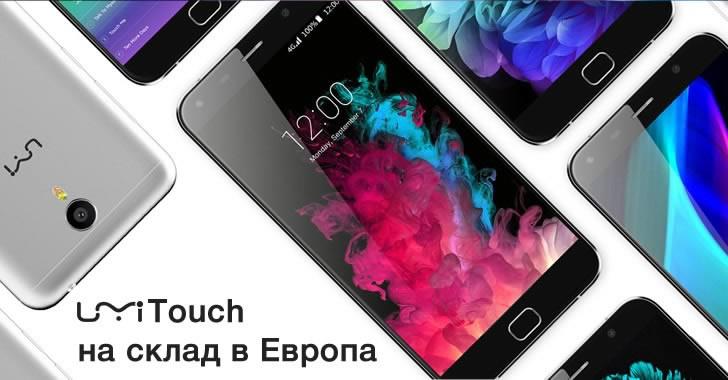 UMI Touch - бърз смартфон от метал и Gorilla Glass 3 на склад в Европа
