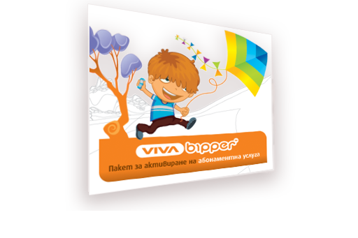 VIVA Bipper - мобилна услуга на Vivacom защитава децата и показва на родителите къде са