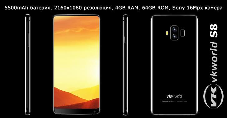 VKworld S8 - 18:9 смартфон без рамки от 3 страни, с 16MPx двойна Sony камера и висока резолюция