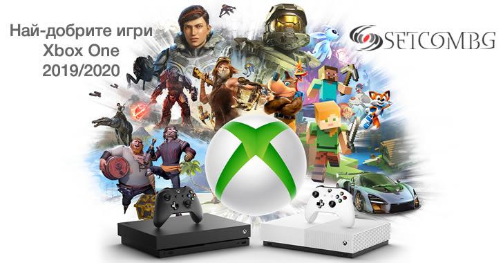 Най-добрите игри за Xbox One за 2019/2020