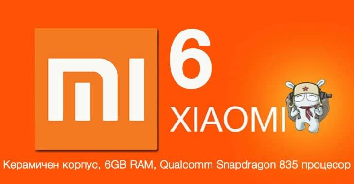Xiaomi Mi6 ще е с керамичен корпус