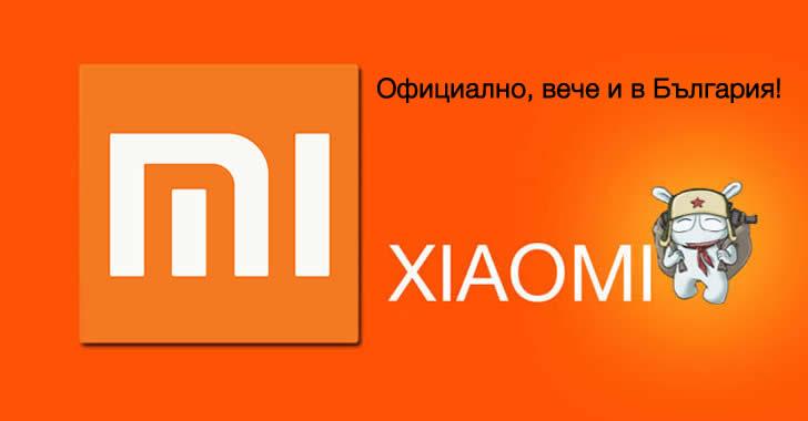 Xiaomi вече официално е в България