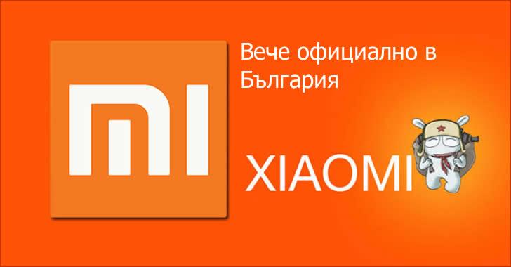 Xiaomi стъпва официално в България