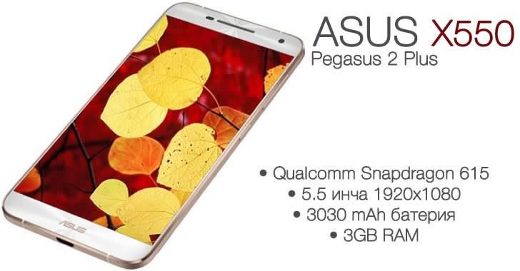 Смартфон ASUS X550, познат и като Pegasus 2 Plus
