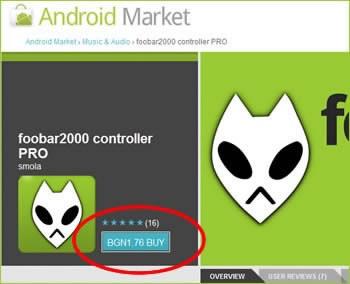 Платените приложения в Android Market вече са достъпни и в България - да, ама не съвсем