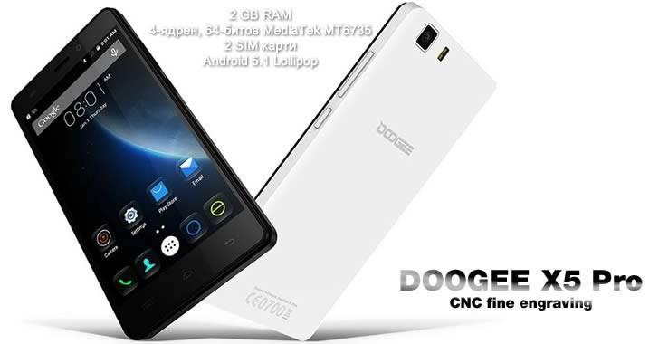 Doogee X5 Pro - евтин 5-инчов смартфон с 4-ядрен процесор, 2 GB RAM и 4G / LTE модул
