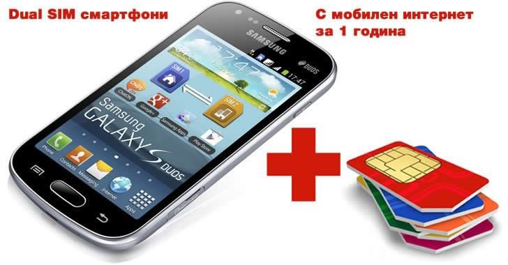 Dual SIM смартфони с мобилен интернет за цяла година