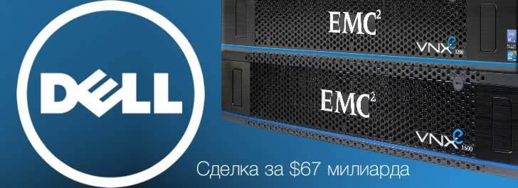 Мултимилиардно поглъщане - Dell купува EMC за $67 милиарда