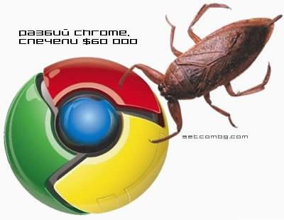 Хакни Google Chrome, спечели $60000