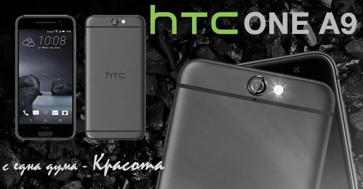 HTC One A9 - предимства и недостатъци